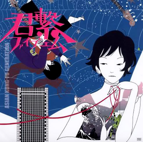 Album Kimi Tsunagi Five M by ASIAN KUNG-FU GENERATION
