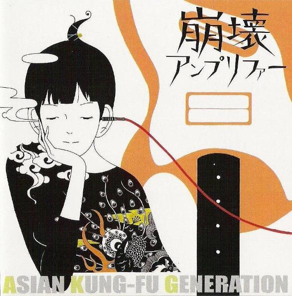 Album Houkai Amplifier by ASIAN KUNG-FU GENERATION