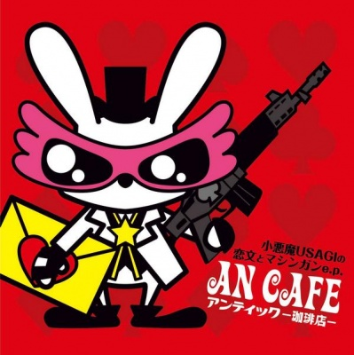 Album Ko Akuma Usagi no Koibumi to Machine Gun e.p. (小悪魔Usagiの恋文とマシンガン e.p.) by An Cafe