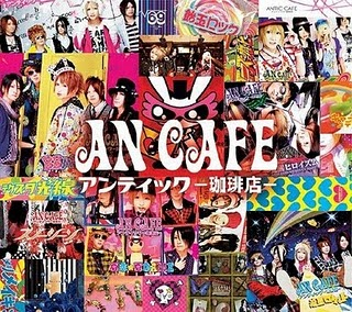 Album AN CAFE BEST ALBUM by An Cafe