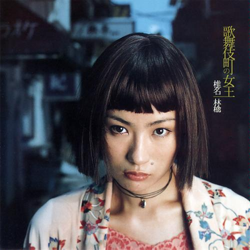 Single Kabukichou no Joou by Ringo Sheena