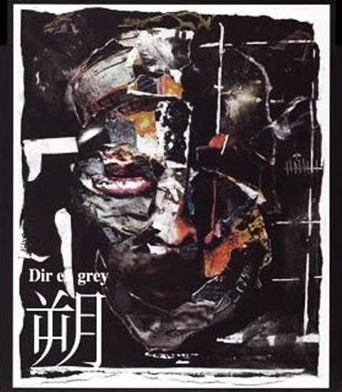 Mini album Saku by Dir en Grey