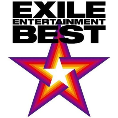 Album EXILE ENTERTAINMENT BEST by EXILE