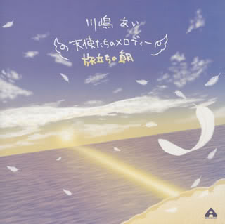 Single Tenshitachi no Melody / Tabidachi no Asa by Ai Kawashima