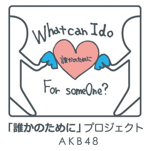 Album Koi No Onawa by AKB48