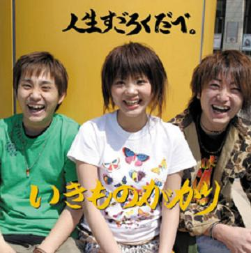 Mini album Jinsei Sugoroku Dabe. by Ikimonogakari