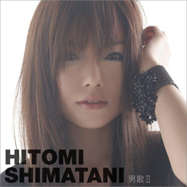 Time After Time ~Toki no Hate Made~ (タイム・アフター・タイム~時の果てまで~) (CD-only bonus track) by Hitomi Shimatani