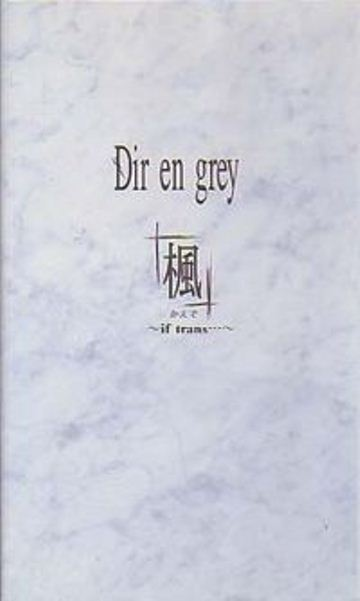 Single [Kaede] ~if trans...~ (「楓」~if trans・・・~) by Dir en Grey