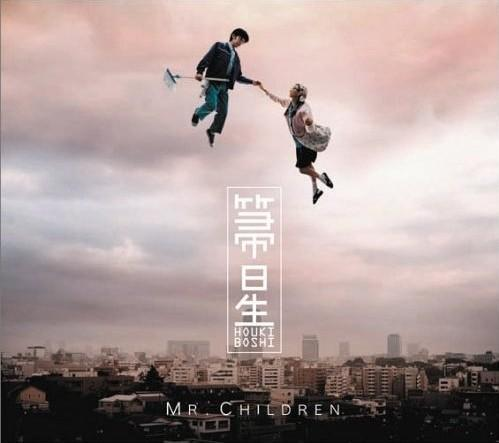 Single Hōkiboshi (箒星) by Mr.Children