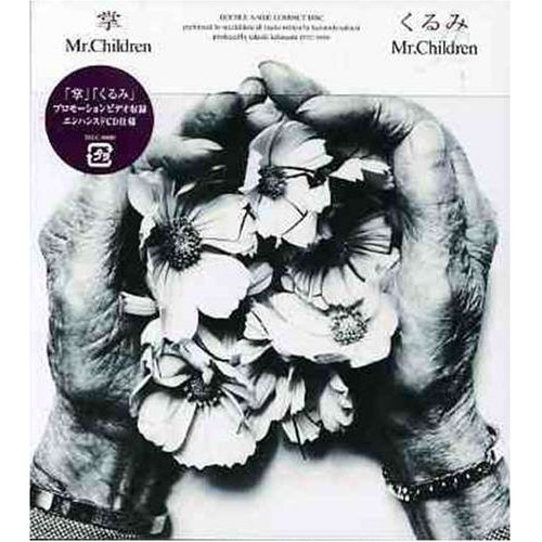 Tenohira (掌) by Mr.Children