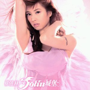 Album Castle by Jolin Tsai