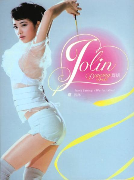 Album Dancing Diva by Jolin Tsai