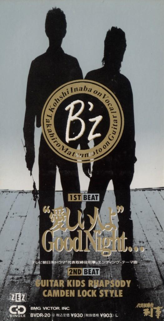 Itashii Hitoyo (愛しい人よ) Good Night... by B'z