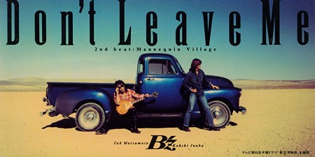 Don't Leave Me by B'z