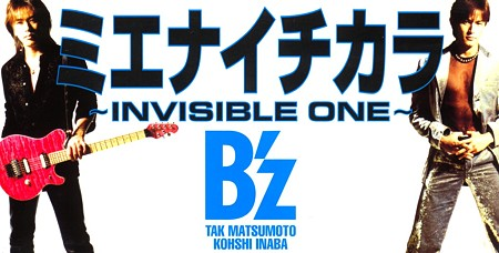 MIENAICHIKARA (ミエナイチカラ) 〜INVISIBLE ONE〜/MOVE by B'z