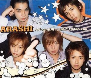 kotoba yori taisetsu na mono arashi