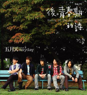 Album Poetry of the Day After... (Hou Qing Chun Qi De Shi) by Mayday