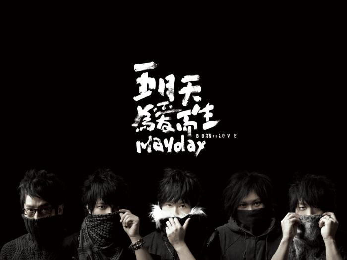 Album Born to Love (Wei Ai Er Sheng) by Mayday