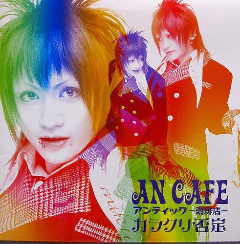 Single Karakuri Hitei (カラクリ否定) by An Cafe