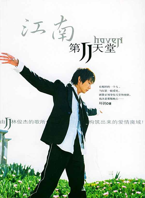 Album Haven by JJ Lin
