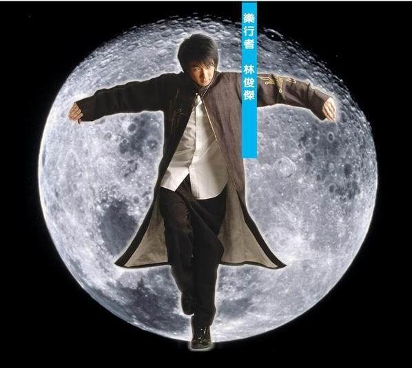 Album JJ Lin Jun Jie (Yue Xing Zhe) by JJ Lin