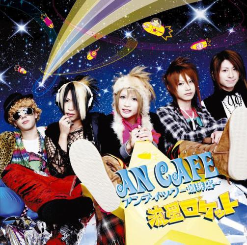 Single Ryuusei Rocket (流星ロケット) by An Cafe