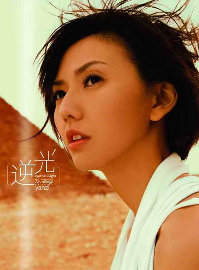 Album Against The Light (Ni Guang) by Stefanie Sun