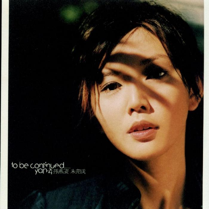 Album To Be Continued... (Wei Wan Cheng) by Stefanie Sun