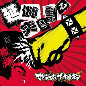 Single Enzui Tsukiwaru by MAXIMUM THE HORMONE