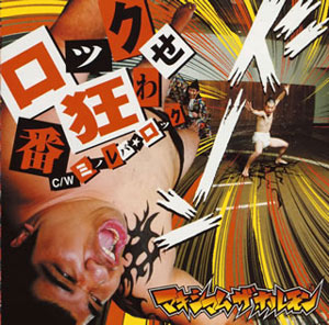 Minoreba Rock by MAXIMUM THE HORMONE