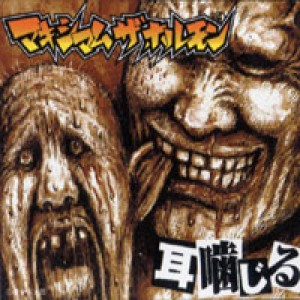 Album Mimi Kajiru by MAXIMUM THE HORMONE