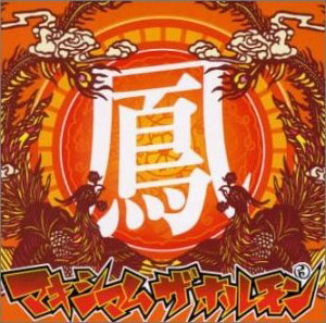 Mini album Hō by MAXIMUM THE HORMONE