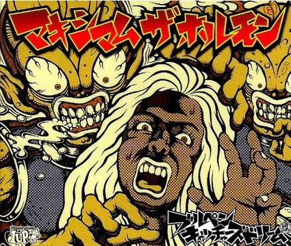 Single Bullpen Catcher's Dream by MAXIMUM THE HORMONE
