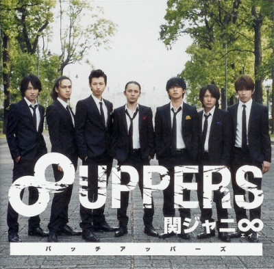 Album 8UPPERS (Patch Uppers) (パッチアッパーズ) by Kanjani8