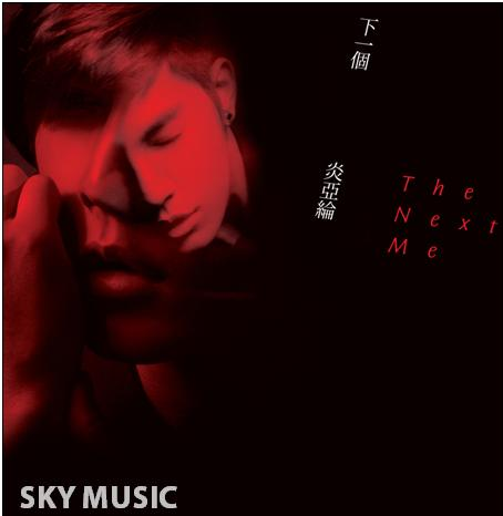 Album The Next Me by Aaron Yan