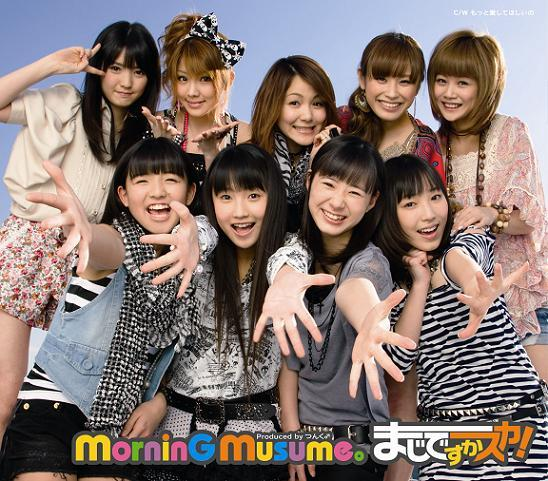 Maji Desu ka Ska! by Morning Musume