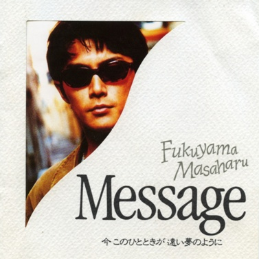 Single Message by Masaharu Fukuyama