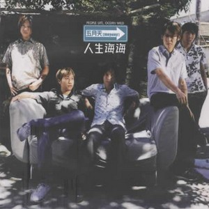 Faith Feat. Ariel Lin / 相信 by Mayday