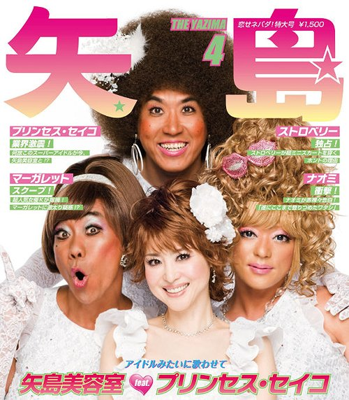 Single Idol mitaini Utawasete by Yajima Beauty Salon