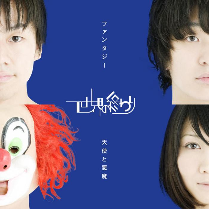 Single Fantasy / Tenshi to Akuma by SEKAI NO OWARI