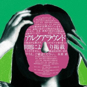 Aruku Around by Sakanaction