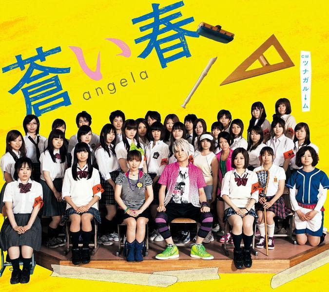 Anime Lyrics dot Com - Aoi Haru - Blue Spring - SUPER ...