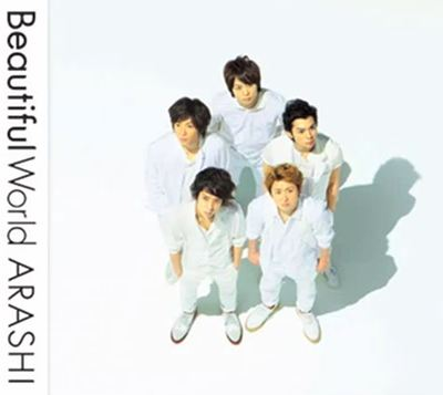 Album Beautiful World by ARASHI