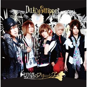 Single Setsubo no Freesia by DaizyStripper