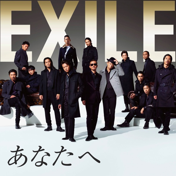 Single Anata e/Ooo Baby by EXILE