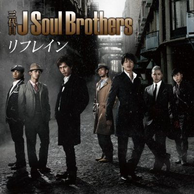 Refrain (リフレイン) by Sandaime J SOUL BROTHERS from EXILE TRIBE