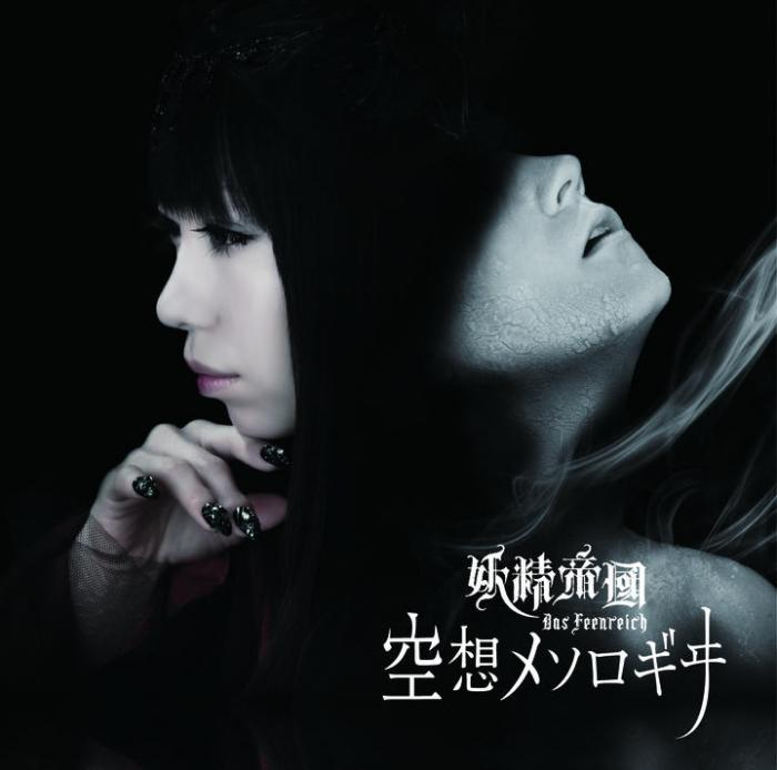 yousei teikoku atarashii momo album download