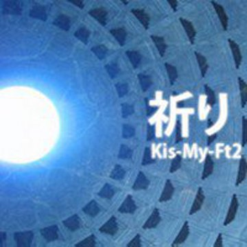 Single Inori by Kis-My-Ft2