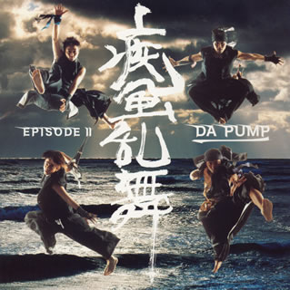 Album Shippu Ranbu -EPISODE II- by DA PUMP
