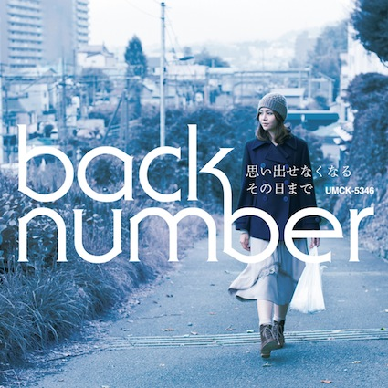 Single Omoi Dasenakunaru Sono Hi made (思い出せなくなるその日まで) by back number